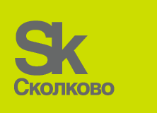 Сколково